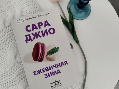 Книжная полка Центральной библиотеки. Сара Джио. Ежевичная зима (16+)