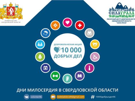 """""""10 000 добрых дел в один день"""" в Свердловской области"""