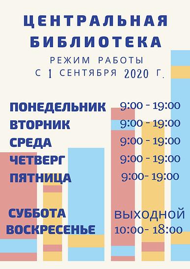 ЦЕНТРАЛЬНАЯ БИБЛИОТЕкА график работы_, к