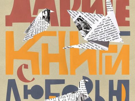 Общероссийская акция «Дарите книги с любовью – 2020»