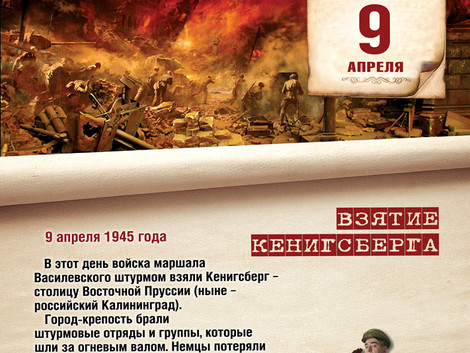Памятные даты военной истории России. 9 апреля