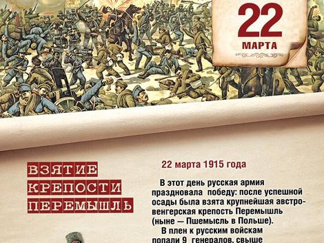 22 марта. Памятная дата военной истории России