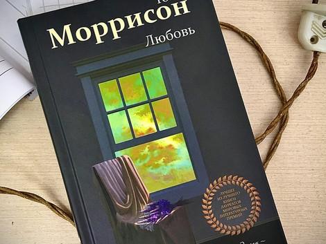 Тони Моррисон. Любовь. Книжная полка Центральной библиотеки
