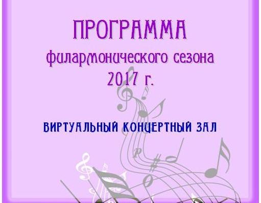 Программа филармонического сезона на 2017 год