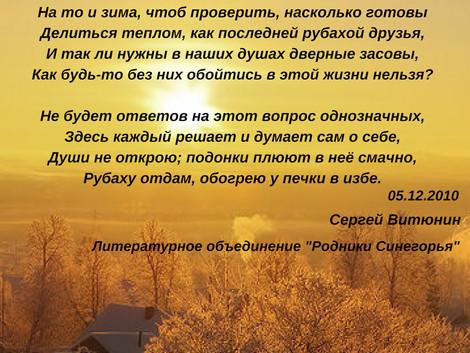 Сергей Витюнин. Морозное солнце