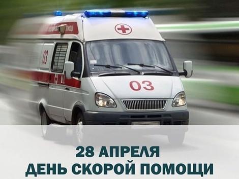 """День работников """"Скорой помощи"""""""