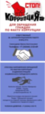 Стоп коррупция.png