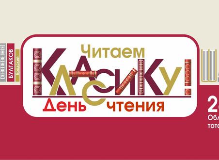 """""""Читаем классику!"""" - День Чтения 2018!"""