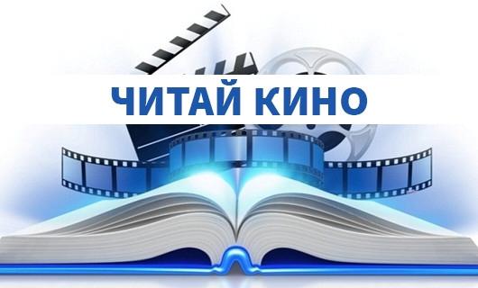 Открытый Фестиваль книги и кино «Книга – в кадре»