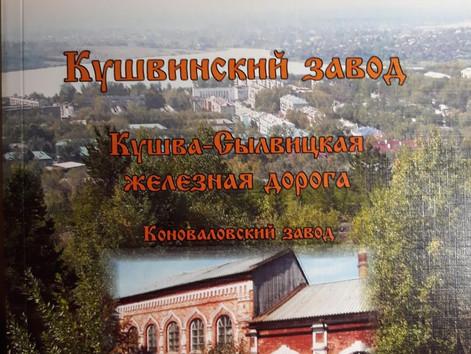 Издана новая книга А. Пичугина