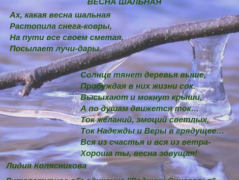 Лидия Колясникова. Весна шальная