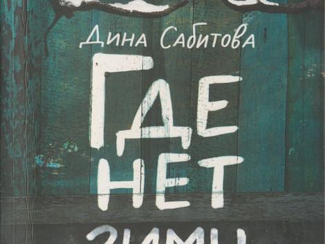 """""""Встречное движение"""" в библиотеках города"""