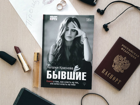 Книжная полка Центральной библиотеки. Наталья Краснова. Бывшие. (18+)