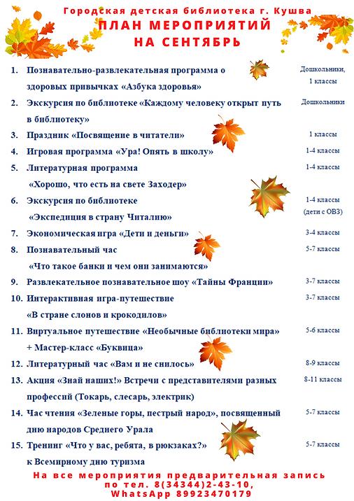 ГДБ План мероприятий сентябрь.png