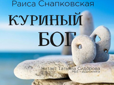 «Куриный бог» Раисы Снапковской