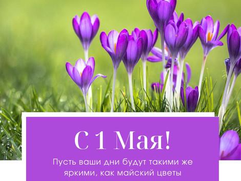 Этот майский день