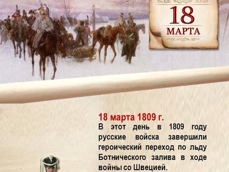 18 марта. Памятная дата военной истории России