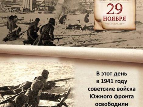 Памятная дата военной истории России. Освобождение Ростова-на-Дону