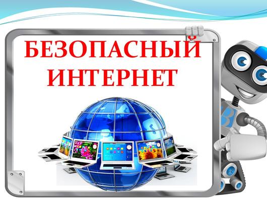 Конкурс рисунка «Мой безопасный интернет»