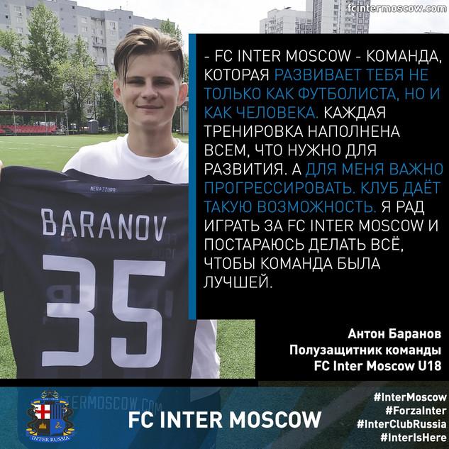 Антон Баранов, футболист 2003 года рождения