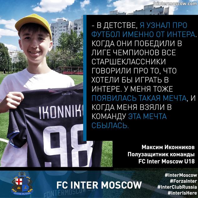Максим Иконников, футболист 2005 года рождения