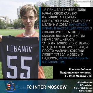 Ярослав Лобанов, футболист 2006 года рождения