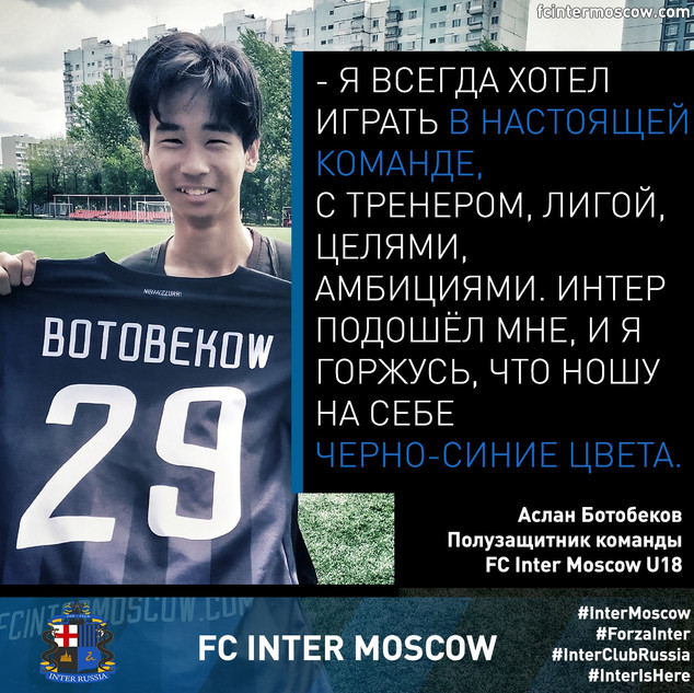 Аслан Ботобеков, футболист 2005 года рождения