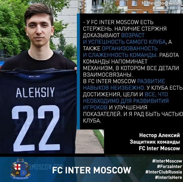 Нестор Алексий, футболист 1999 года рождения