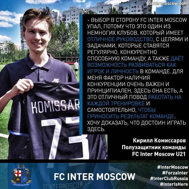 Комиссаров Кирилл, футболист 2002 года рождения