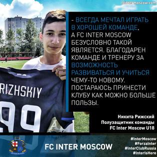 Никита Рижский, футболист 2003 года рождения