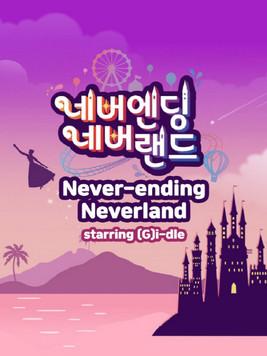 NEVER-ENDING NEVERLAND