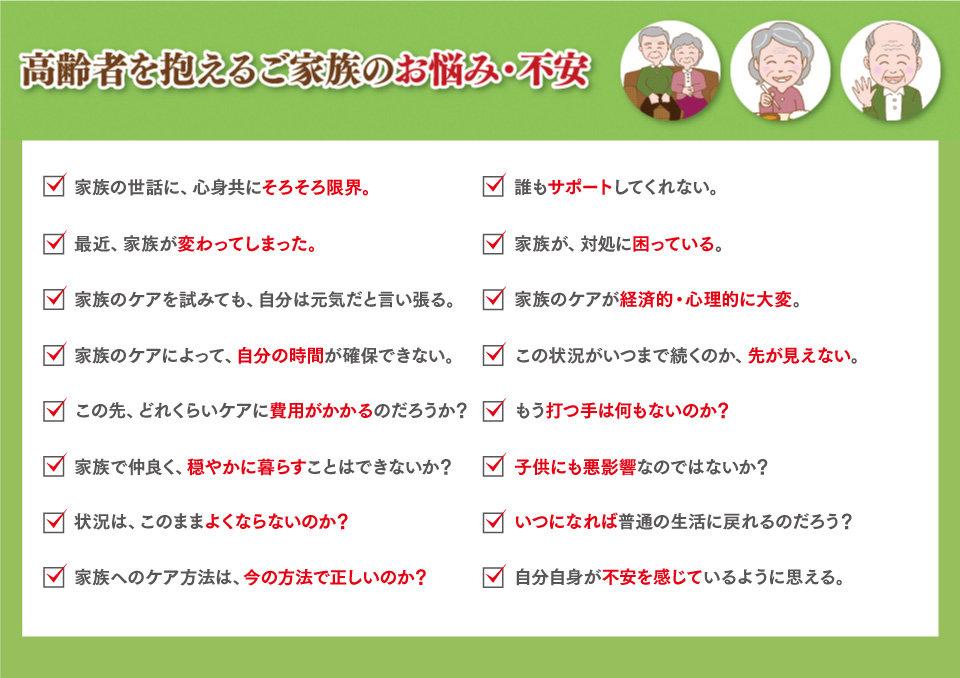 ★08高齢者を抱えるご家族のお悩み_0202.jpg