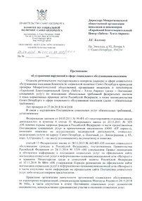 Предписание-об-устранении-нарушений_27.0