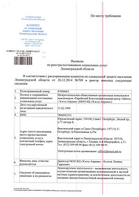 Выписка-из-реестра-поставщиков-соц.услуг