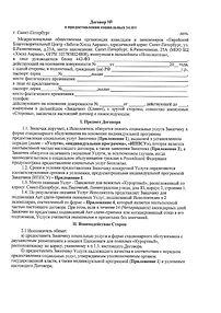 Договор о предоставлении социальных услу