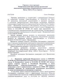 Справка-к-акту-проверки_03.07.19_page-00