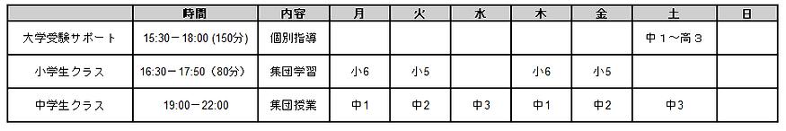 2021.02 時間割(HP用).png