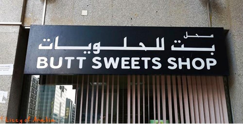 Butt Sweet Shop in beautiful downtown Abu Dhabi