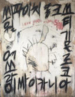 2017, 청정심, coffee, gesso, charcoal, 200