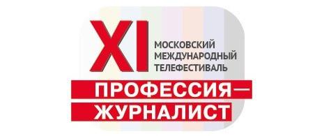 С 16 по 27 ноября 2019 года в Центральном Доме кинематографистов пройдёт XI Московский телефестиваль