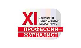 "Конкурс ""Профессия-журналист"" 2019"