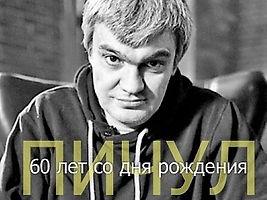 Вечер памяти кинорежиссера Василия Пичула.