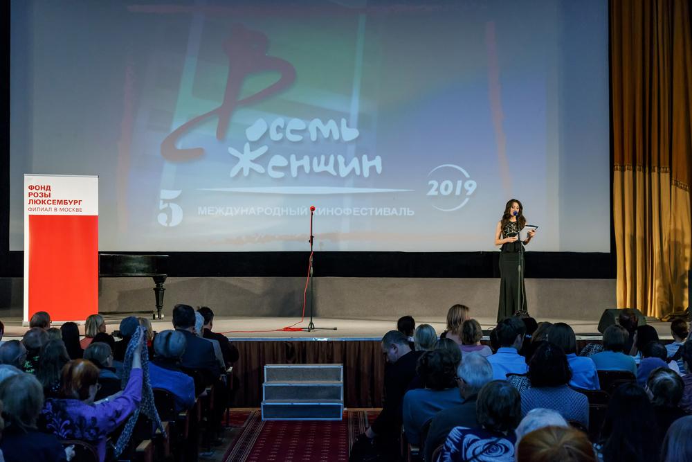 В Москве открылся V кинофестиваль «8 ЖЕНЩИН»