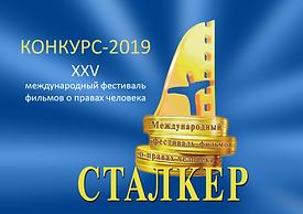 КОНКУРС - 2019