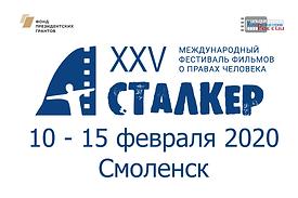 Кинофестиваль «СТАЛКЕР» в Смоленске