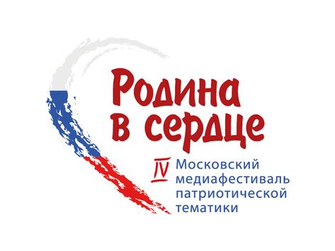 Открывается IV Московский медиафестиваль патриотической тематики  «Родина в сердце»