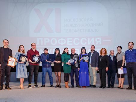 В Москве назвали имена победителей XI телефестиваля «Профессия - журналист».