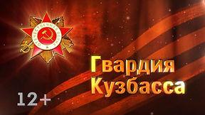 ГВАРДИЯ КУЗБАССА