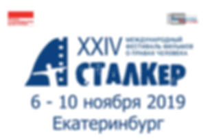 Кинофестиваль «СТАЛКЕР» в Екатеринбурге