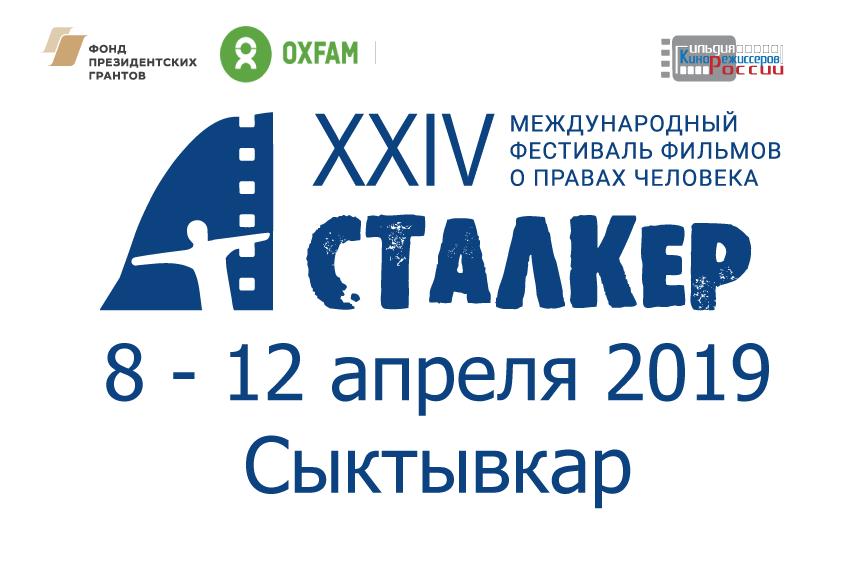Кинофестиваль «СТАЛКЕР» в Сыктывкаре